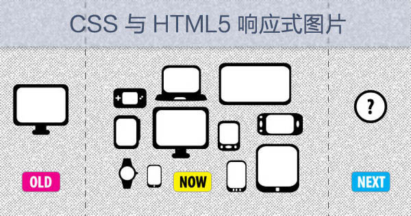 CSS 与 HTML5 响应式图片