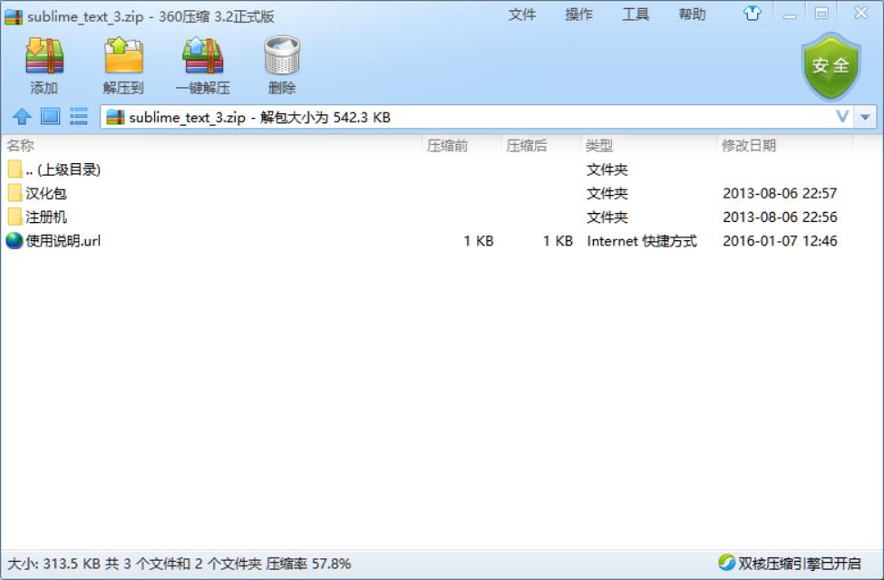 代码编辑器Sublime Text 3 汉化与注册