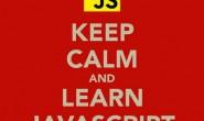 超实用JavaScript技巧及最佳实践